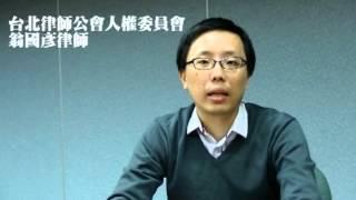 興善研究所滕彪律師說明中國死刑辯護的困境以及為什麼需要《死刑辯護最佳手冊》