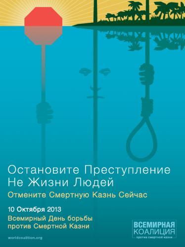 плакат - Всемирный день против смертной казни