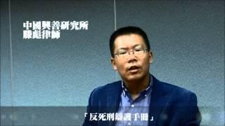 臺北律師公會人權委員會主委翁國彥律師說明台灣死刑辯護的困難以及為什麼需要《死刑辯護最佳手冊》