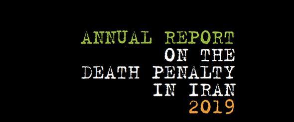 گزارش سالانه اعدام در ایران - ۲۰۱۹