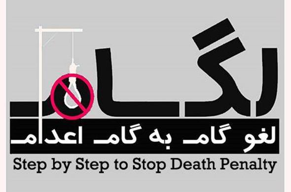 مدافعان شجاع حقوق بشر ایران و مبارزه آنها علیه مجازات اعدام